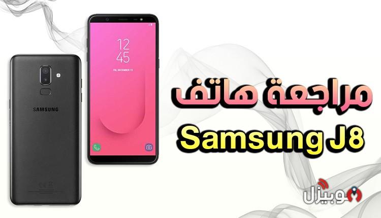 مراجعة موبايل Samsung Galaxy J8 – مميزات قليلة بسعر مرتفع مع عيوب بالجملة !