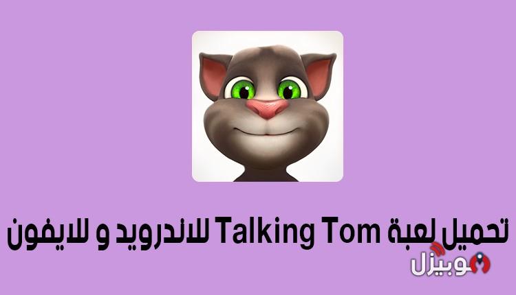 تحميل لعبة صديقي توم المتكلم Talking Tom للاندرويد و للايفون