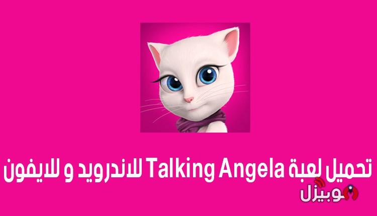 انجيلا المتكلمة Talking Angela تحميل لعبة صديقتي انجيلا
