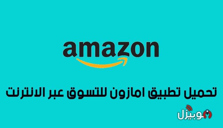 أمازون Amazon : تحميل تطبيق أمازون Amazon للتسوق عبر الانترنت للأندرويد
