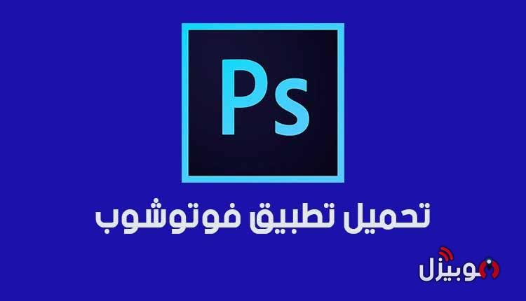 فوتوشوب Adobe Photoshop express : تحميل تطبيق فوتوشوب أكسبريس للأندرويد