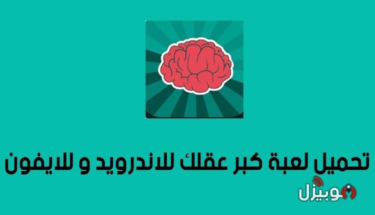 كبر عقلك : تحميل لعبة تنمية الذكاء كبر عقلك للأندرويد و للأيفون