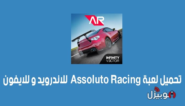 Assoluto Racing : تحميل لعبة Assoluto Racing للأندرويد و للأيفون