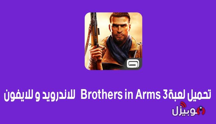 العاب اكشن : تحميل لعبة الأكشن Brothers in Arms 3 للأندرويد و للأيفون