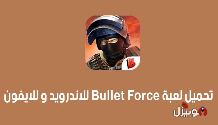 قوة الرصاص Bullet Force : تحميل لعبة قوة الرصاص Bullet Force للأندرويد و للأيفون