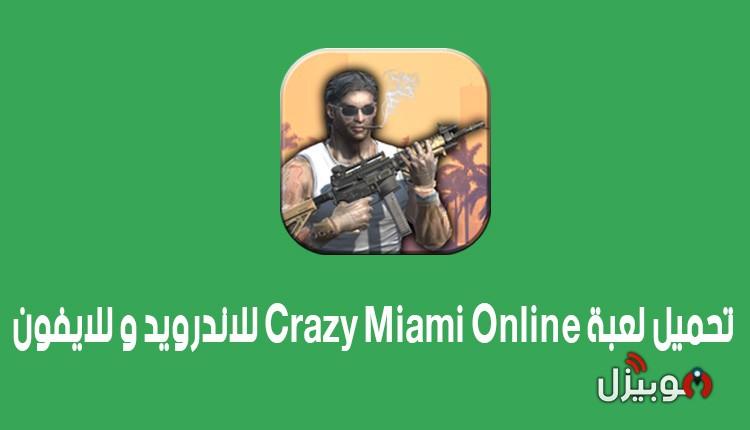 Crazy Miami Online : تحميل لعبة Crazy Miami Online للأندرويد