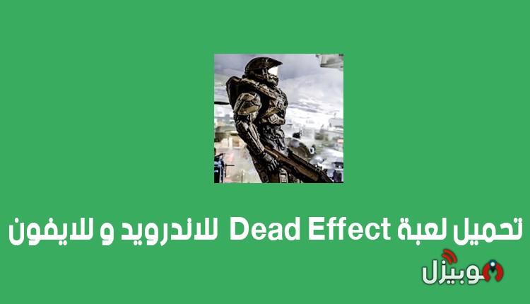 ديد ايفيكت Dead Effect : تحميل لعبة الأكشن ديد ايفيكت Dead Effect للأندرويد و للأيفون