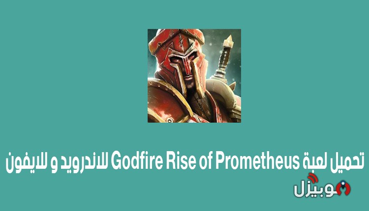 Godfire Rise of Prometheus : تحميل لعبة الأكشن Godfire Rise of Prometheus للأندرويد و للأيفون