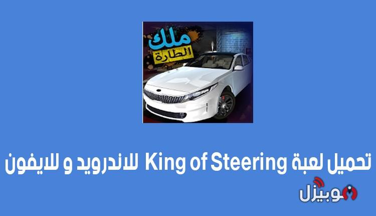 ملك الطارة King of Steering : لعبة ملك الطارة للأندرويد و للأيفون