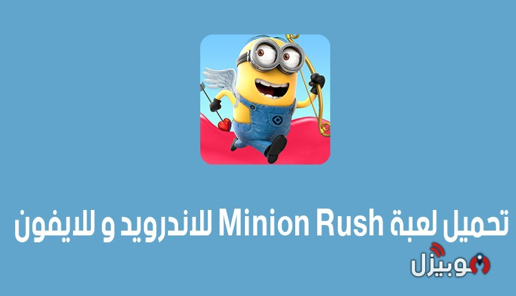 Minion Rush : لعبة اندفاع المينيون Minion Rush للأندرويد وللأيفون