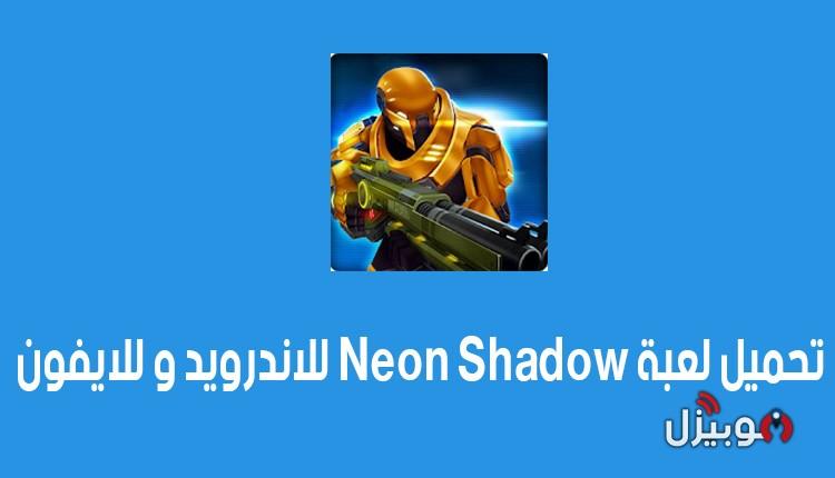 نيون شادو Neon Shadow :تحميل لعبة نيون شادو Neon Shadow للأندرويد و للأيفون