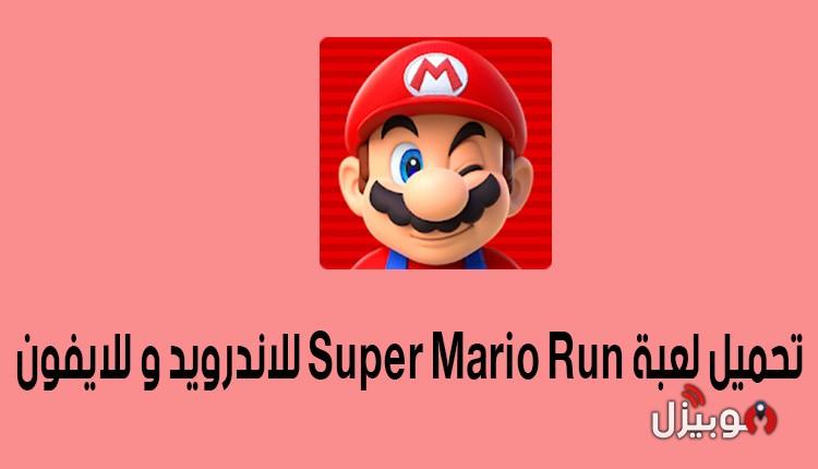 لعبة ماريو : تحميل لعبةSuper Mario Run للأندرويد وللأيفون