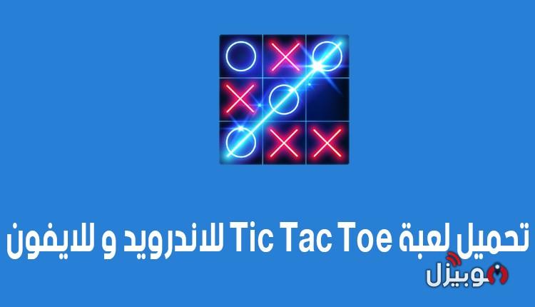 اكس او Tic Tac Toe : تحميل لعبة اكس او Tic Tac Toe للأندرويد و للأيفون