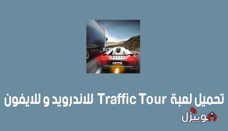 ترافيك تور Traffic Tour : تحميل لعبة Traffic Tour للأندرويد و للأيفون