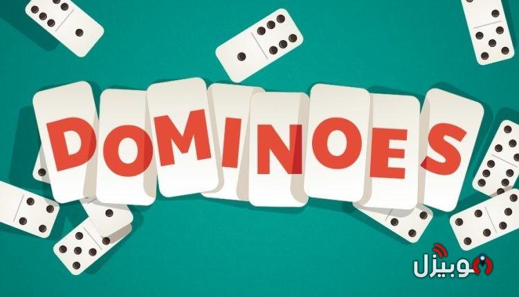 دومينوز Dominos : لعبة دومينوز Dominos للأندرويد و للأيفون