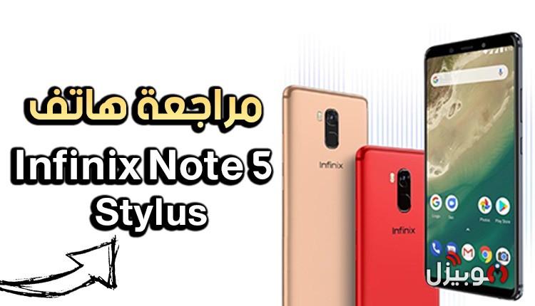 مراجعة موبايل Infinix Note 5 Stylus – جسم معدني قوي + قلم بمهام مختلفة !