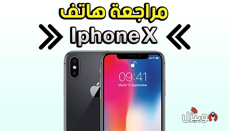 مراجعة موبايل iPhone X – أغلى موبايل ممكن تشتريه !
