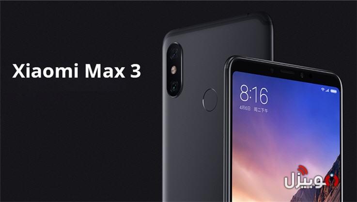 اطلاق هاتف Xiaomi Mi Max 3 رسميا في مصر – شاشة 7 بوصة وبطارية ضخمة !