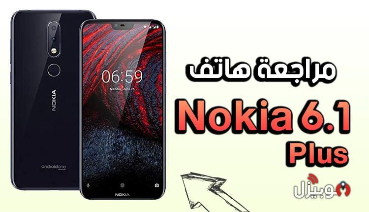 مراجعة موبايل Nokia 6.1 Plus – هل عادت نوكيا للمنافسة ؟