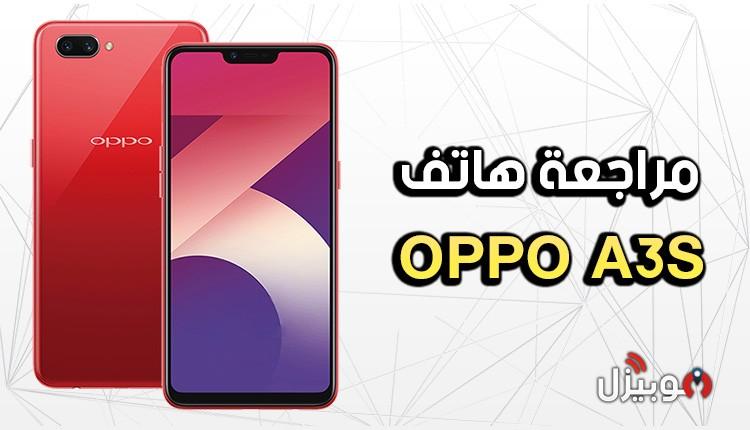 مراجعة موبايل Oppo A3s – نجم الشباك الجديد لأوبو في الفئة الاقتصادية !