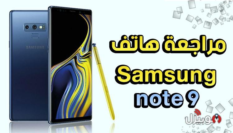 037e4d1f05d93 مراجعة موبايل Samsung Galaxy Note 9 - أخيرا بطارية ممتازة من سامسونج ...