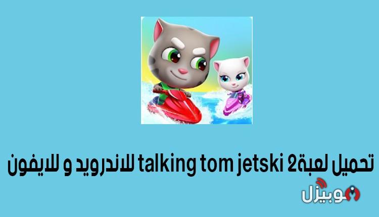 جت سكي توم Talking Tom Jetski 2 : تحميل لعبة جت سكي توم للأندرويد و للأيفون