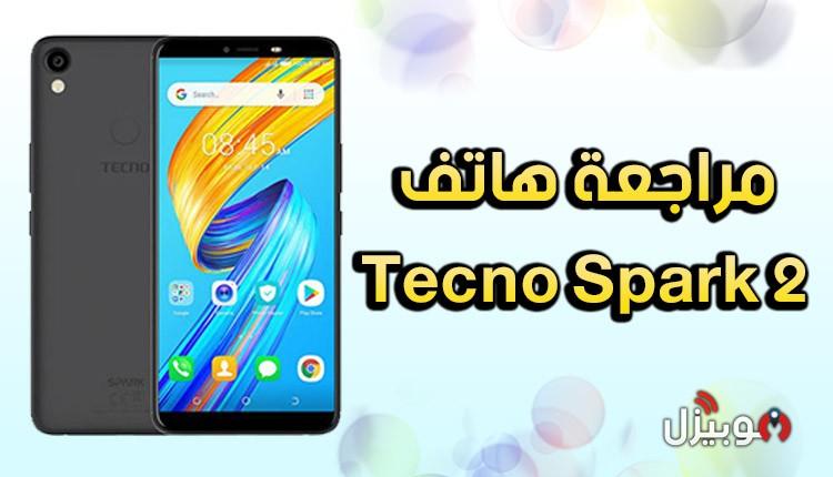 مراجعة موبايل Tecno Spark 2 – من افضل الموبايلات بسعر 2000 جنية !