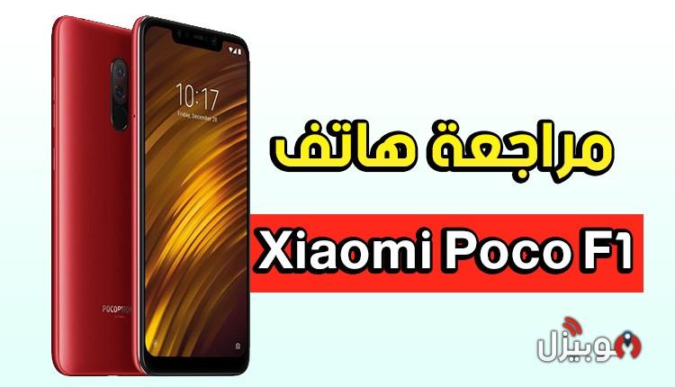 مراجعة مُفصلة لموبايل Xiaomi Poco F1 – أفضل اداء مقابل سعر في السوق المصري !