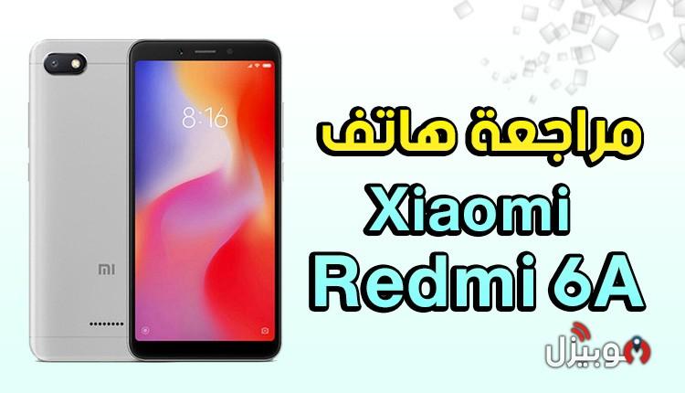 مراجعة موبايل Xiaomi Redmi 6A – الاداء لوحده مش كفاية !