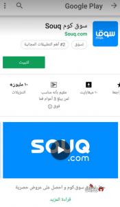 1c1063f28 سوق كوم : تحميل تطبيق سوق Souq للتسوق عبر الأنترنت للأندرويد - موبيزل