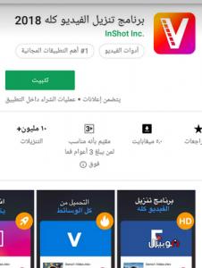 تحميل تطبيق all video downloader للأندرويد