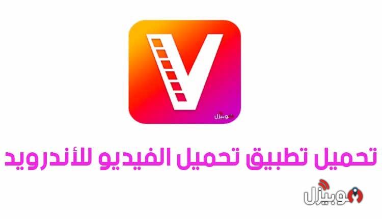 تحميل الفيديوهات : تحميل تطبيق تحميل الفيديوهات All Video Downloader  للأندرويد