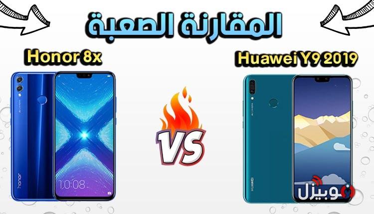 مقارنة Honor 8X مع Huawei Y9 2019 – تشتري مين وليه ؟!