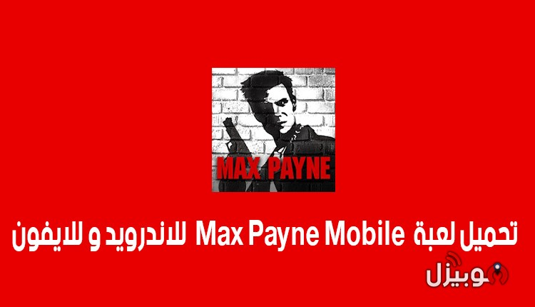 Max Payne Mobile : تحميل لعبة الأكشن Max Payne Mobile للأندرويد و للأيفون