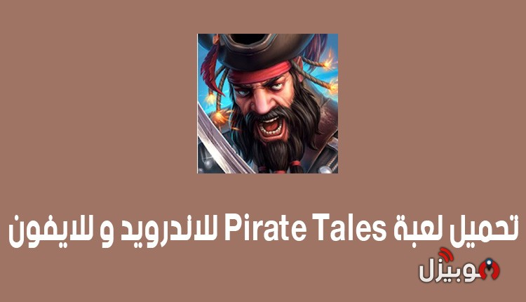 Pirate Tales : لعبة أكشن قراصنة البحر Pirate Tales للاندرويد و للايفون