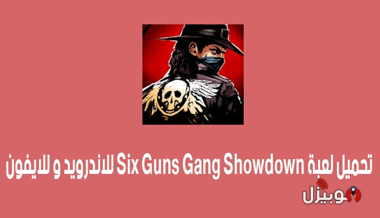 حرب العصابات : تحميل لعبة حرب العصابات Six Guns Gang Showdown للأندرويد و للأيفون