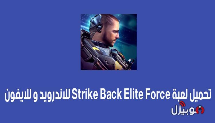 العاب اكشن : لعبة سترايك باك Strike Back Elite Force للأندرويد و للأيفون
