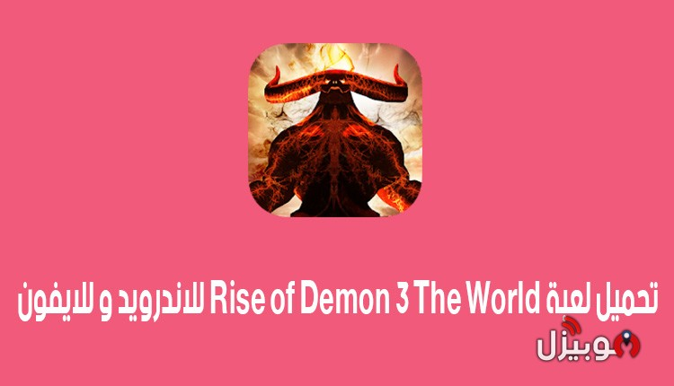 a9a2e79f1a2d2 The World 3 Rise of Demon   تحميل لعبة الأكشن The World 3 Rise of Demon