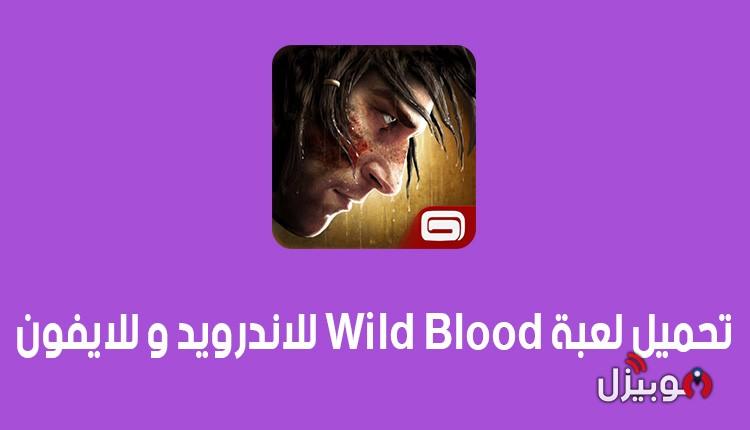 لعبة Wild Blood : تحميل لعبة الدم البري Wild Blood للأندرويد و للأيفون