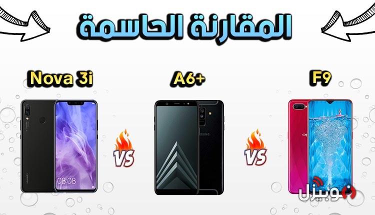 المقارنة الحاسمة بين Oppo F9 و Nova 3i و A6 Plus – مين الأفضل وليه ؟!