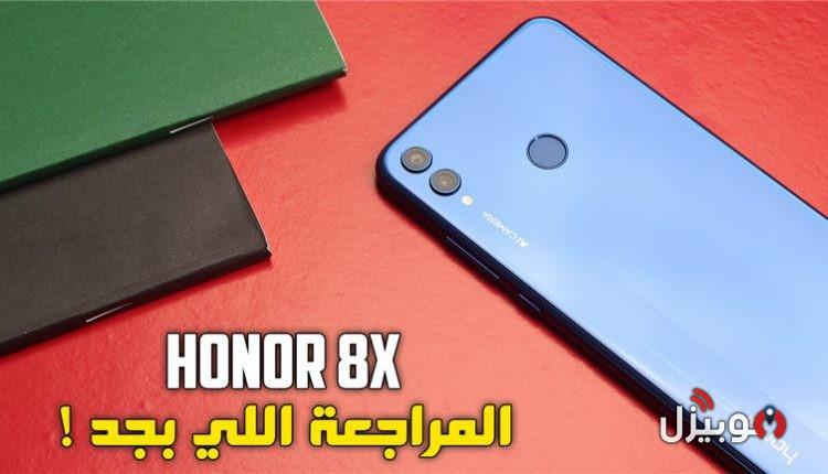 المراجعة الي بجد لموبايل Honor 8X بعد استخدام مكثف لمدة 10 أيام ( فيديو ) !
