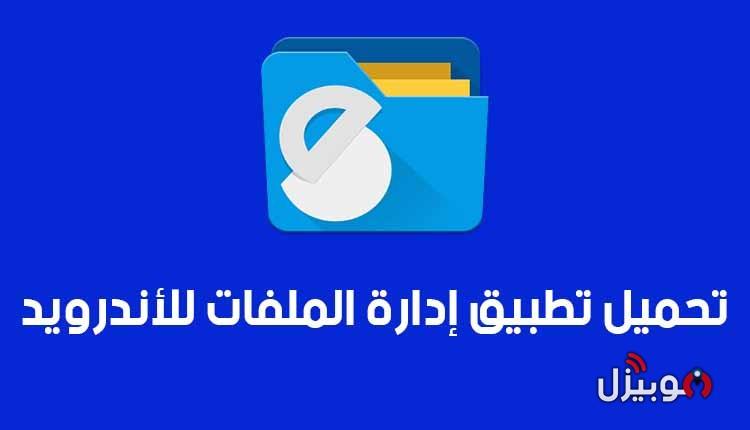 Solid Explorer File Manager : تحميل تطبيق إدارة الملفات Solid Explorer File Manager للأندرويد