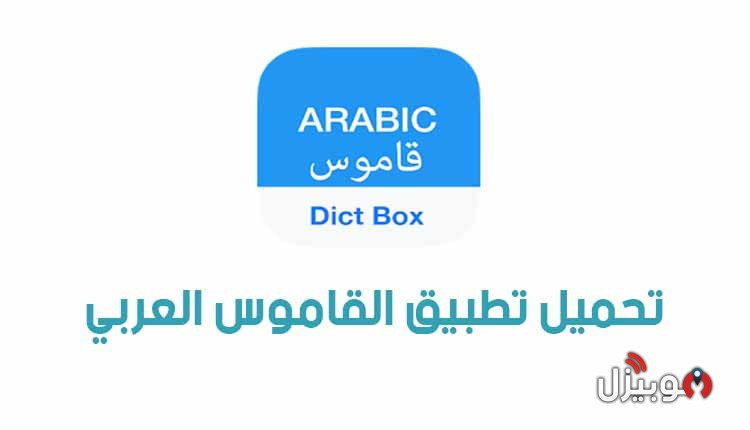 القاموس العربي Arabic Dictionary : تحميل تطبيق القاموس العربي للأندرويد
