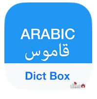 تحميل تطبيق القاموس والمترجم العربي Arabic dictionary للأندرويد