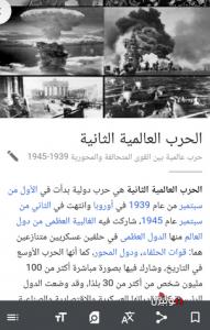 تحميل تطبيق الموسوعة الحرة ويكيبيديا Wikipedia للأندرويد