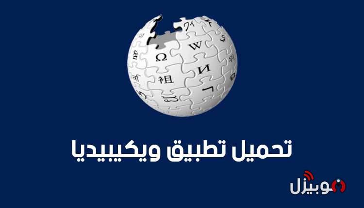 ويكيبيديا Wikipedia : تحميل تطبيق الموسوعة الحرة ويكيبيديا Wikipedia للأندرويد