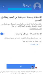 تحميل تطبيق صور جوجل Google photos للأندرويد