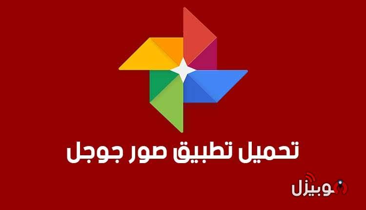 صور جوجل Google photos : تحميل تطبيق صور جوجل Google photos للأندرويد