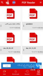 تحميل تطبيق قارئ الملفات pdf reader للأندرويد