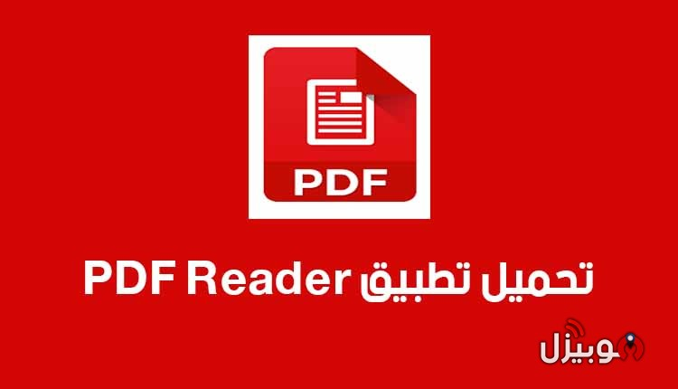قارئ الملفات PDF Reader : تحميل تطبيق قارئ الملفات PDF Reader للأندرويد